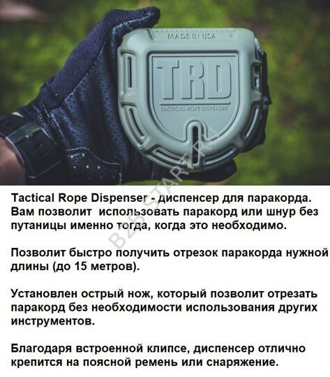 Диспенсер Tactical Rope Dispenser Черный
